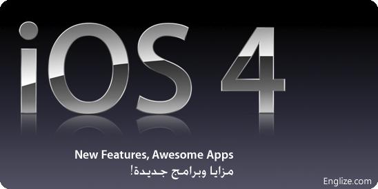 تحديث آيفون الجديد 4.0