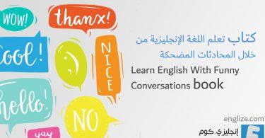 كتاب تعلم اللغة الإنجليزية من خلال المحادثات المضحكة