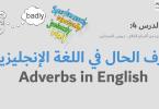 ظرف الحال في اللغة الإنجليزية Adverbs in English - بعض الحقوق محفوظة لـ The Game Gal