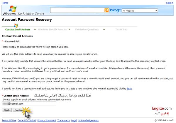 contact email address - صفحة ادخال الايميل الخاص للتواصل