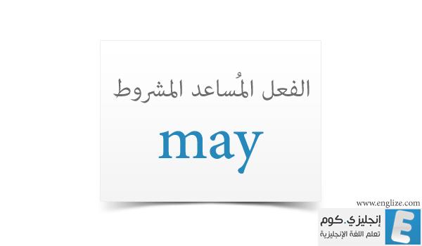 may modal verbs