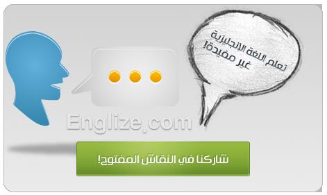 النقاش المفتوح لتعلم اللغة الانجليزية