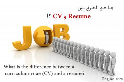 الفرق بين Resume و CV