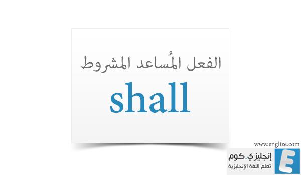 shall modal verbs
