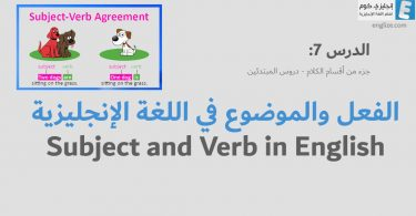 الفعل والموضوع subject-verb in english - المصدر kidsworldfun