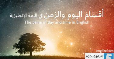 أقسام اليوم والزمن في اللغة الانجليزية