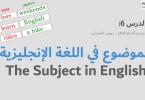 الموضوع في اللغة الإنجليزية - The subject in English