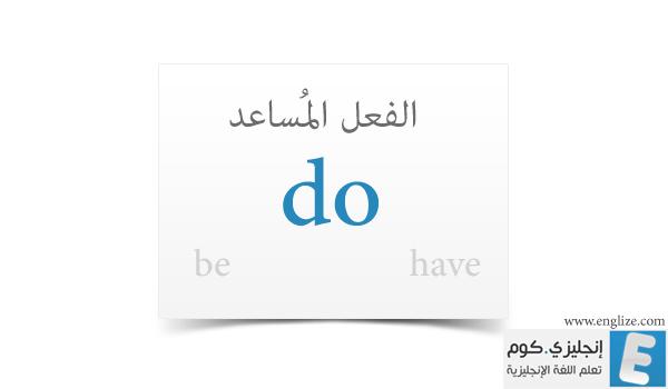 verb to do , الفعل المساعد do