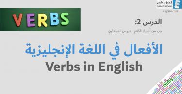 الأفعال في اللغة الإنجليزية verbs in English