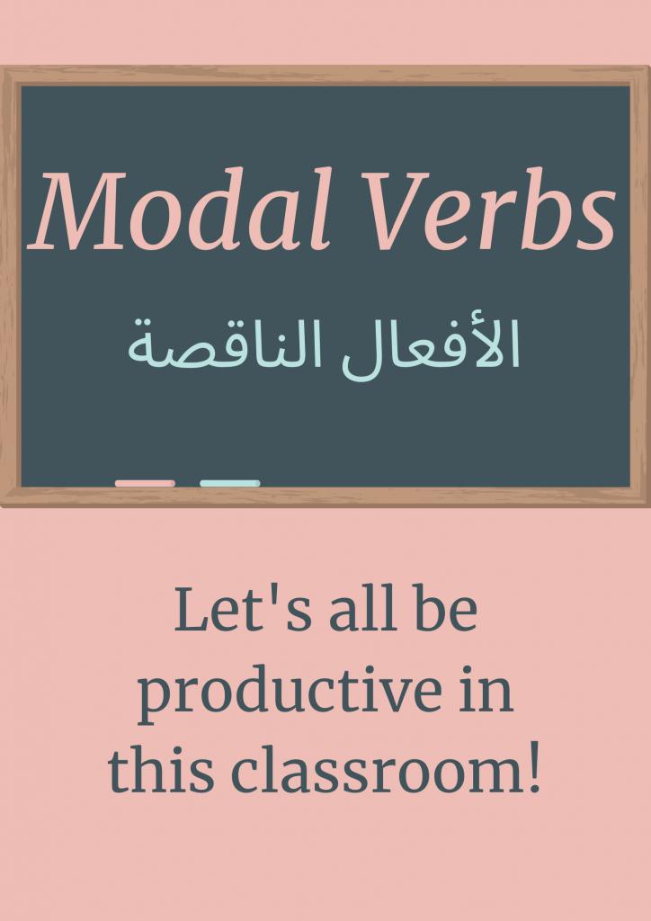 الأفعال الناقصة modal verbs
