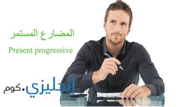 Photo of زمن المضارع المستمر