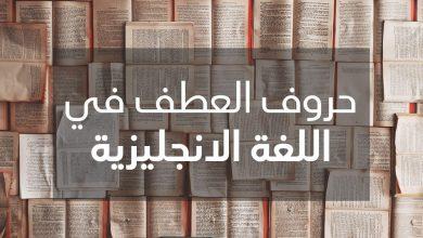 حروف العطف بالانجليزي - كيفية ربط الجمل باللغة الانجليزية