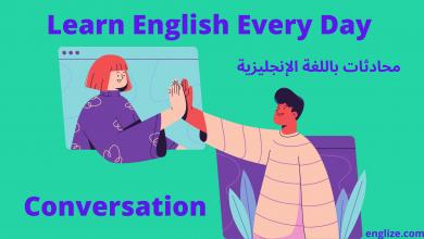 محادثة تعارف بالانجليزي