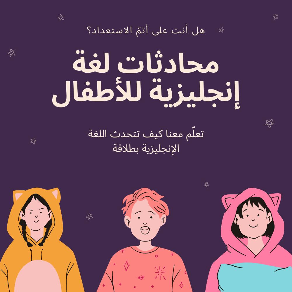 محادثة بالانجليزي للاطفال