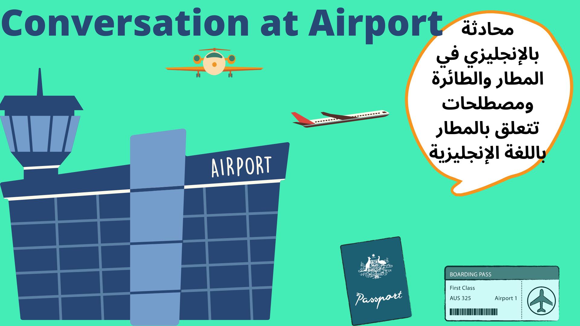 محادثة بالانجليزي في مطار