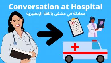 محادثة بالانجليزي في المستشفى