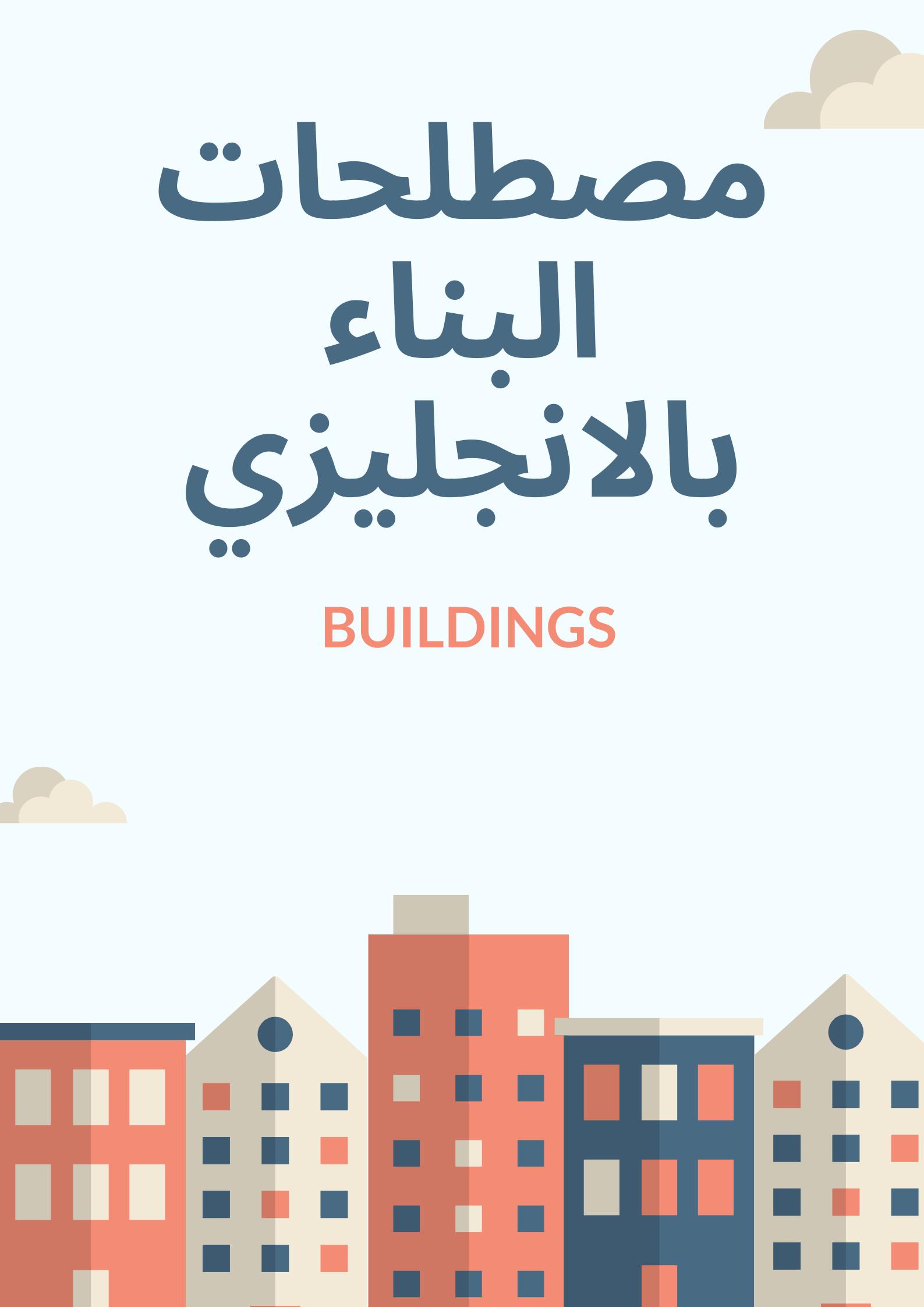 مصطلحات البناء بالانجليزي