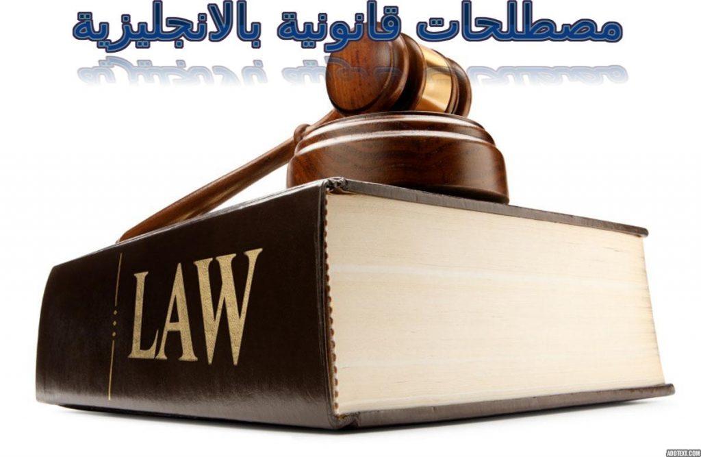 مصطلحات قانونية بالانجليزي