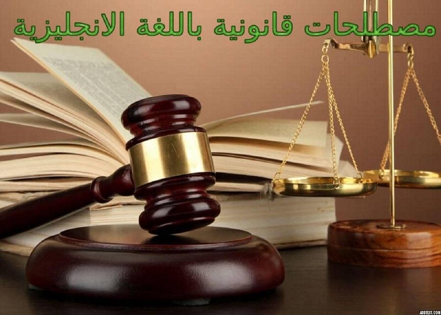 مصطلحات قانونية باللغة الانجليزية