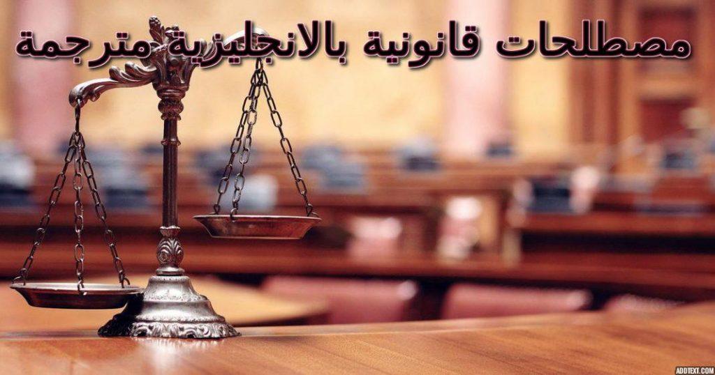 مصطلحات قانونية