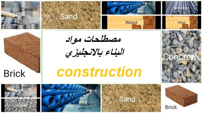 مصطلحات مواد البناء بالانجليزي