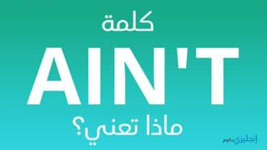 معنى ain't بالعربي