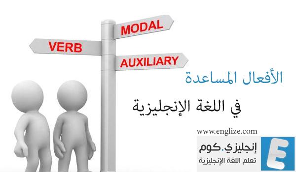 صورة الافعال المساعدة في اللغة الانجليزية – Auxiliary Verbs