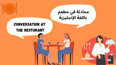 محادثة في مطعم بالانجليزي