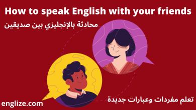 حوار بالانجليزية بين شخصين للتعارف