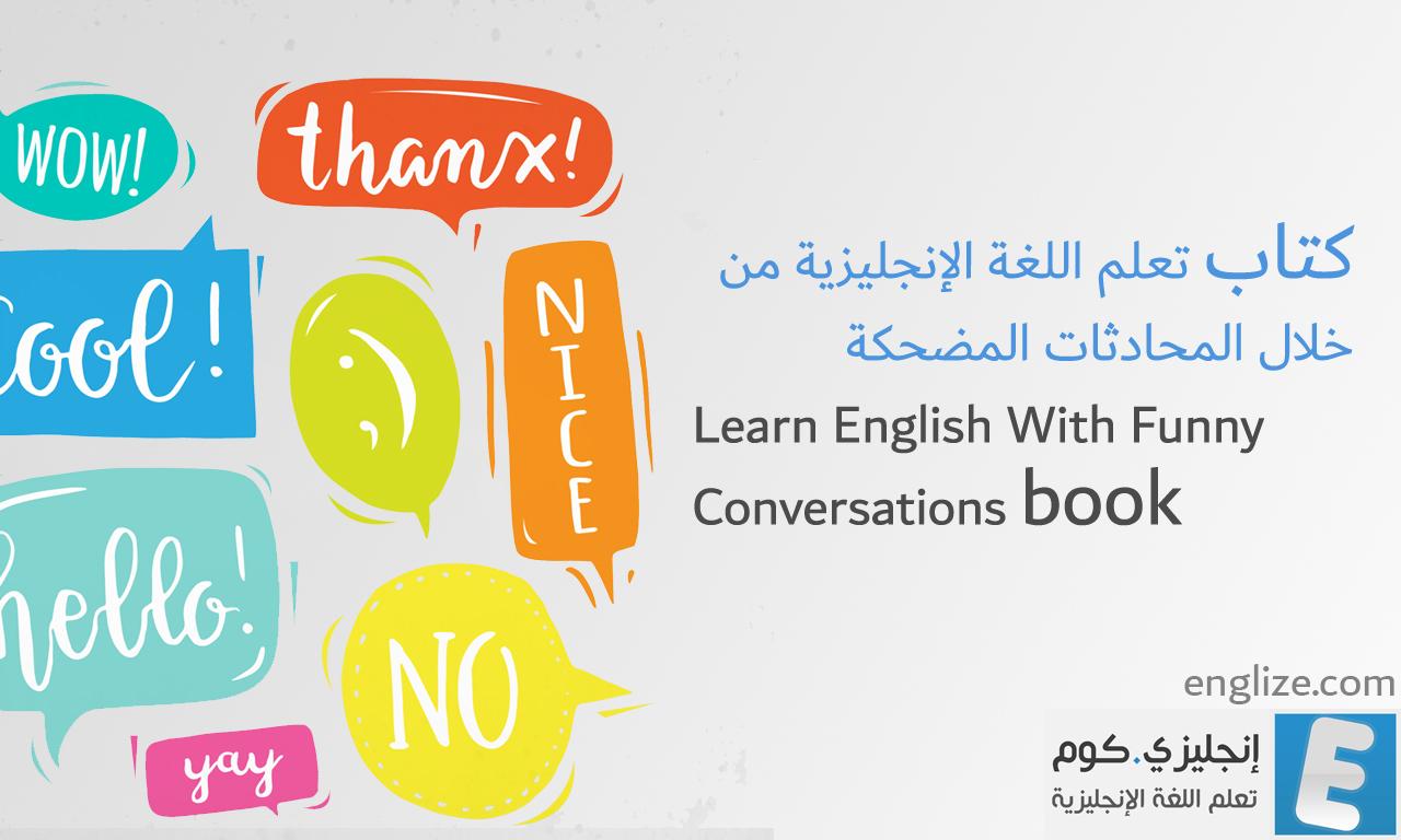 Photo of كتاب تعلم اللغة الإنجليزية من خلال المحادثات المضحكة