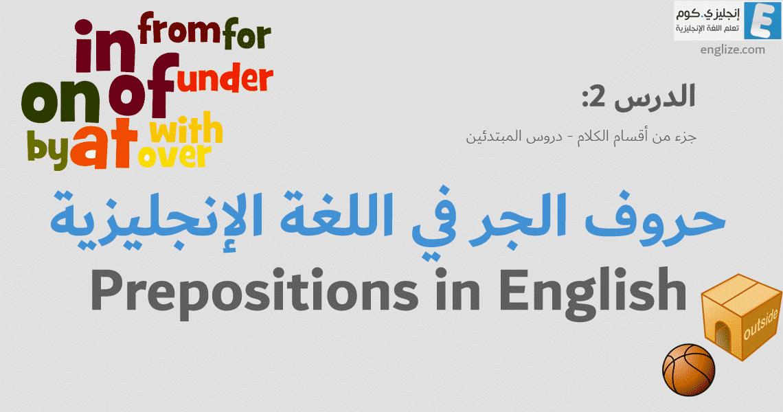 Photo of الدرس (5) للمبتدئين: حروف الجر في اللغة الإنجليزية