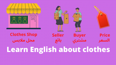 حوار بين بائع ومشتري بالانجليزي