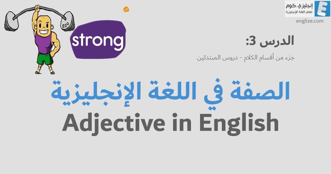 Photo of الدرس (3) للمبتدئين: الصفات في اللغة الإنجليزية