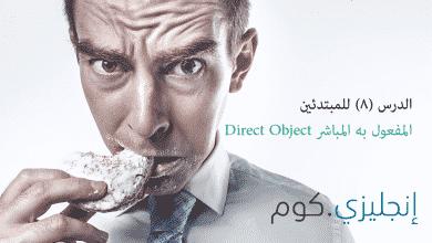 صورة المفعول به المباشر في اللغة الإنجليزية Direct Object (الدرس 8 للمبتدئين)