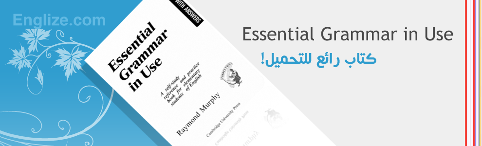Photo of كتاب: essential grammar in use 1st edition الاصدار الأول