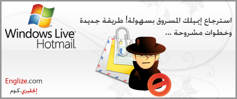 how to recovery your hotmail account - كيف تسترجع ايميلك المسروق