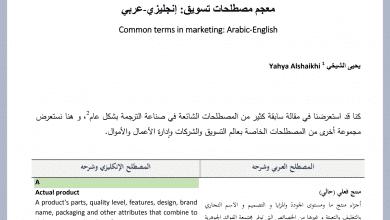 قاموس مصطلحات التسويق عربي إنجليزي pdf للتحميل مجانا