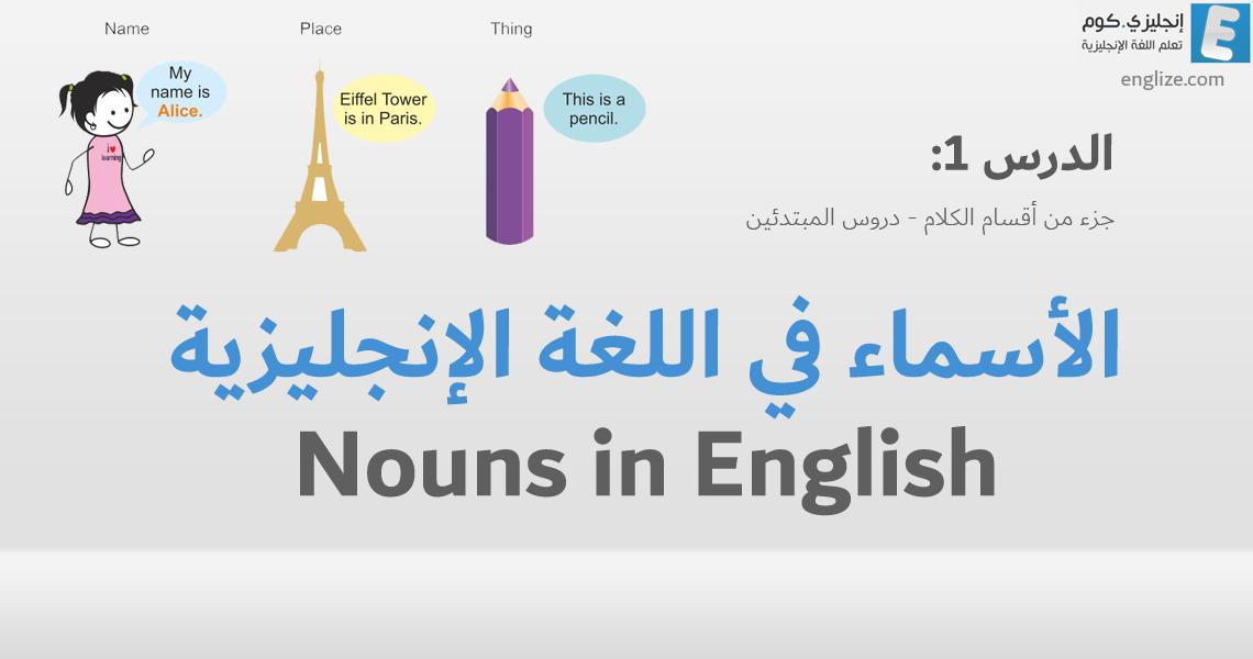 Photo of الدرس (1) للمبتدئين: الأسماء في اللغة الإنجليزية