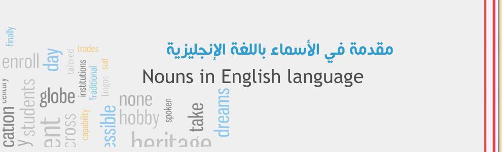 صورة مقدمة عن الاسماء في اللغة الإنجليزية – Nouns