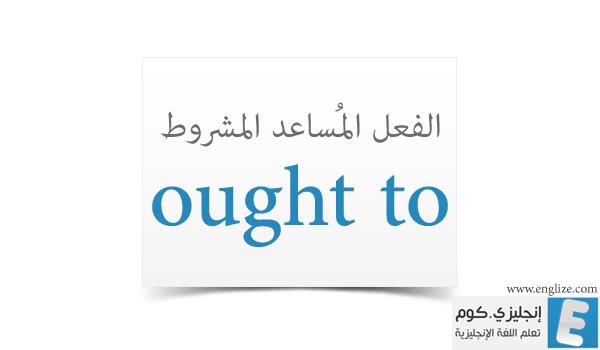 Photo of الفعل المساعد المشروط ought to