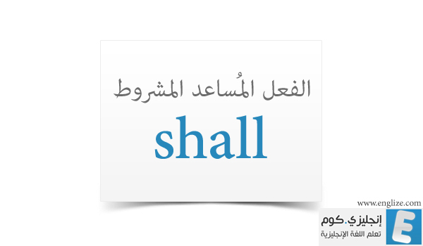 Photo of الفعل المساعد المشروط Shall
