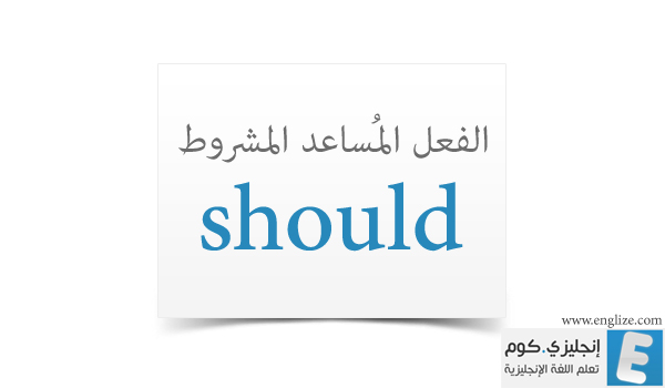 Photo of الفعل المساعد المشروط should