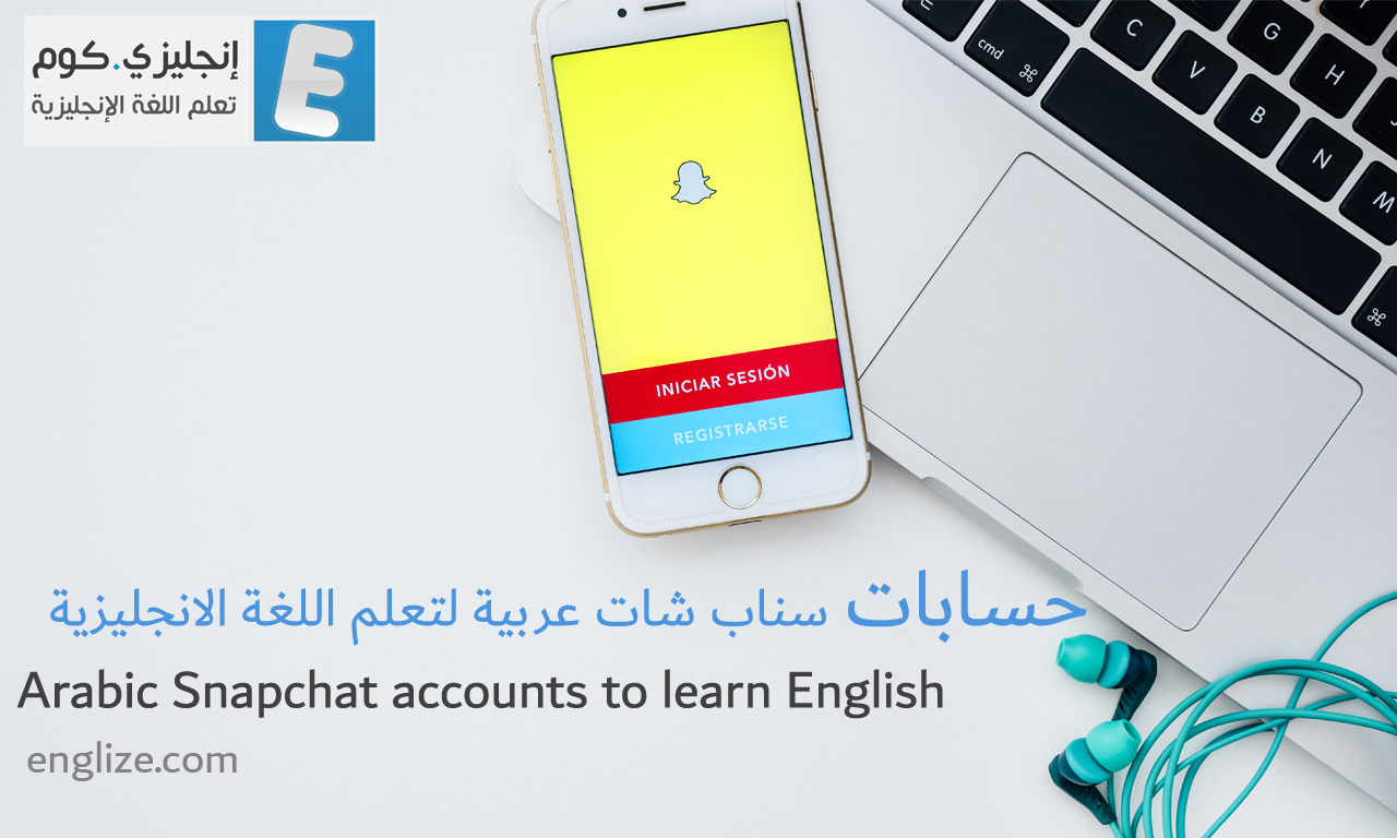صورة حسابات سناب شات عربية لتعلم اللغة الانجليزية