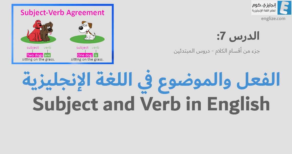 صورة الدرس (7) للمبتدئين: الفعل والموضوع Subject and Verb