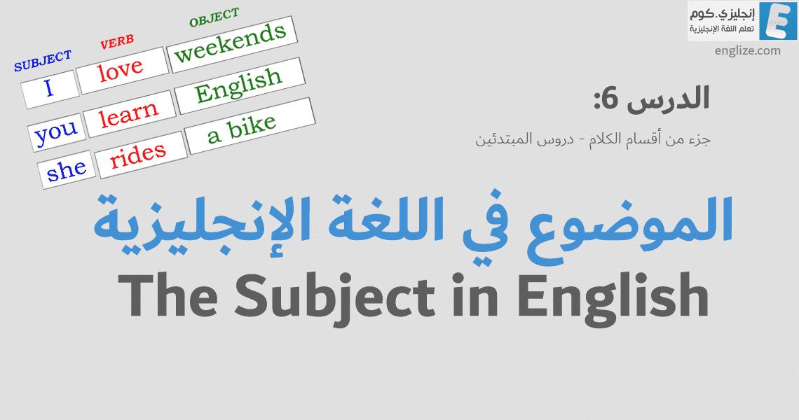 الدرس (6) للمبتدئين: الموضوع في اللغة الإنجليزية - Subject