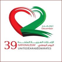 اليوم الوطني 39 لدولة الإمارات العربية المتحدة